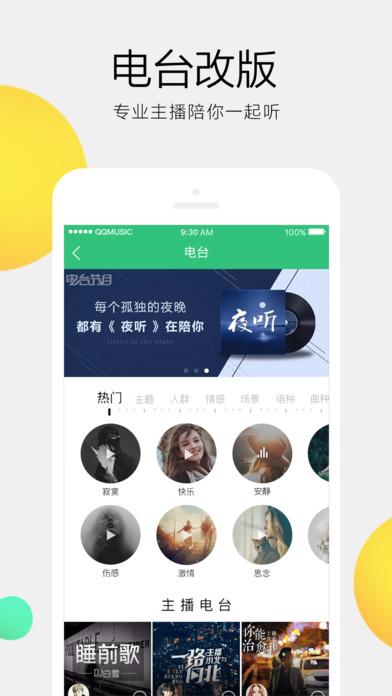qq�����O���֙C�� v9.8.0 iphone���°� 2
