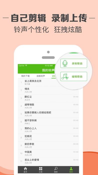 铃声多多苹果版 v3.3.0 iphone官方最新版 1