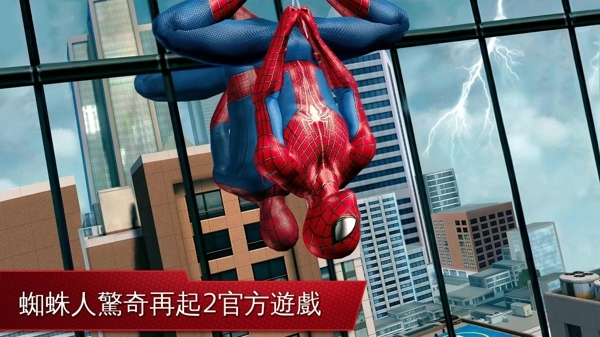 超凡蜘蛛侠2官方正版 v1.2.3 安卓最新版 0