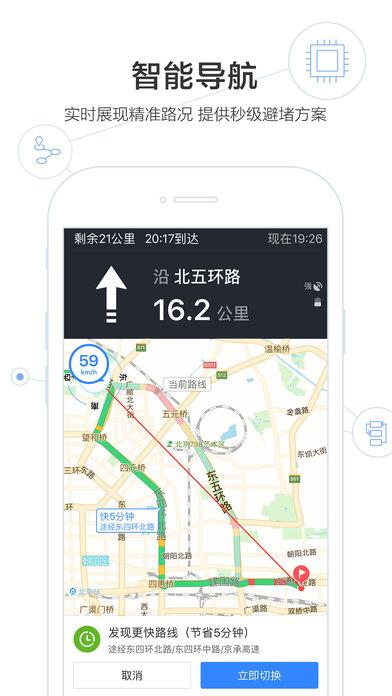 百度地图苹果手机版 v9.8.2 iphone版 0
