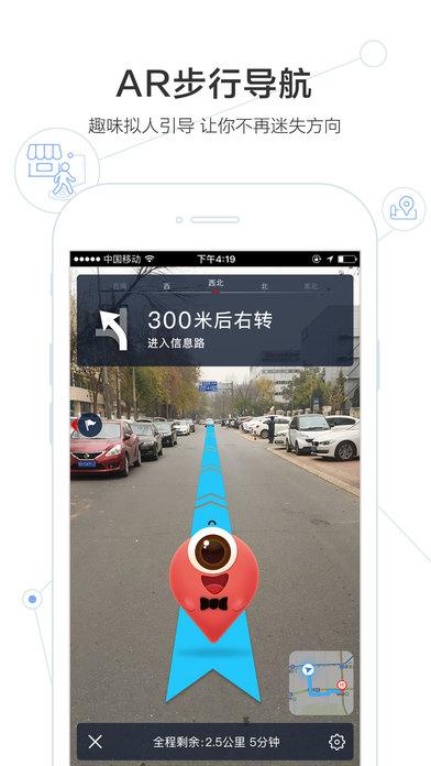 百度地图苹果手机版 v9.8.2 iphone版 1