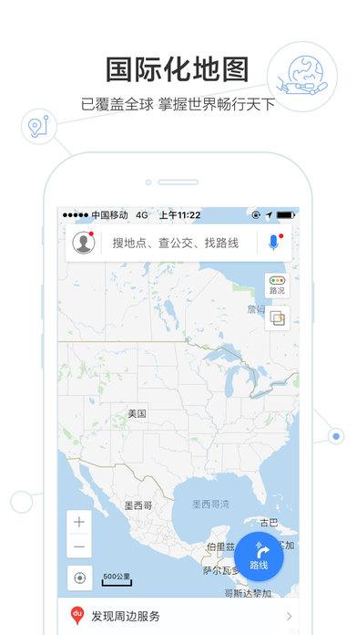 百度地圖蘋果版 v10.17.2 iphone最新版 3