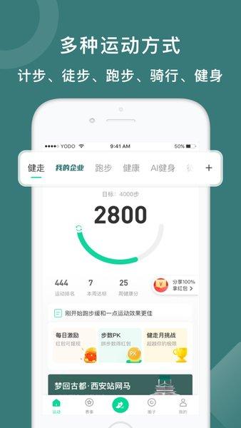 悅動圈app正版