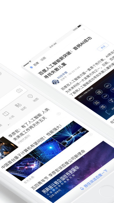 手机百度苹果版 v8.6.5 iphone版 0