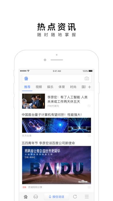 手机百度苹果版 v8.6.5 iphone版 1