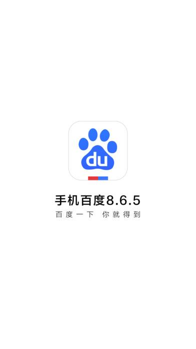手机百度苹果版 v8.6.5 iphone版 3