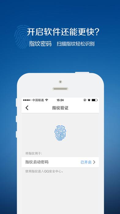 QQ安全中心ios版 v6.9.19 iphone最新版0