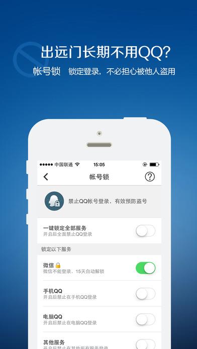 QQ安全中心苹果手机版