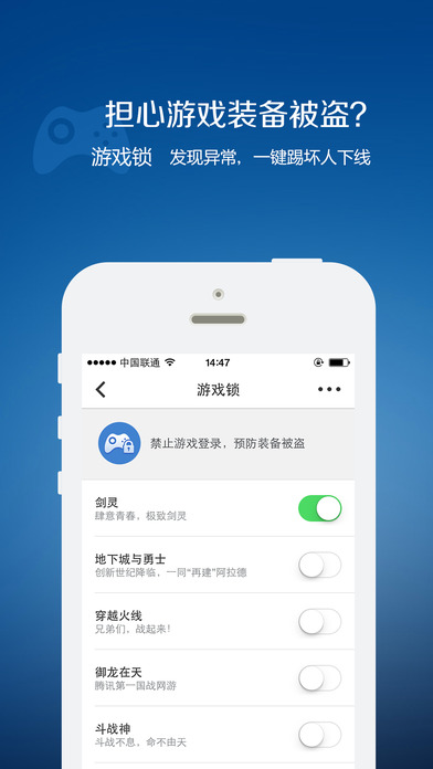 QQ安全中心ios版 v6.9.19 iphone最新版2