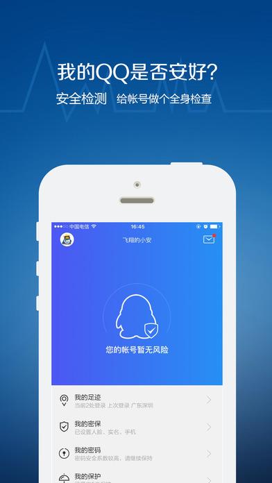 QQ安全中心ios版 v6.9.19 iphone最新版3