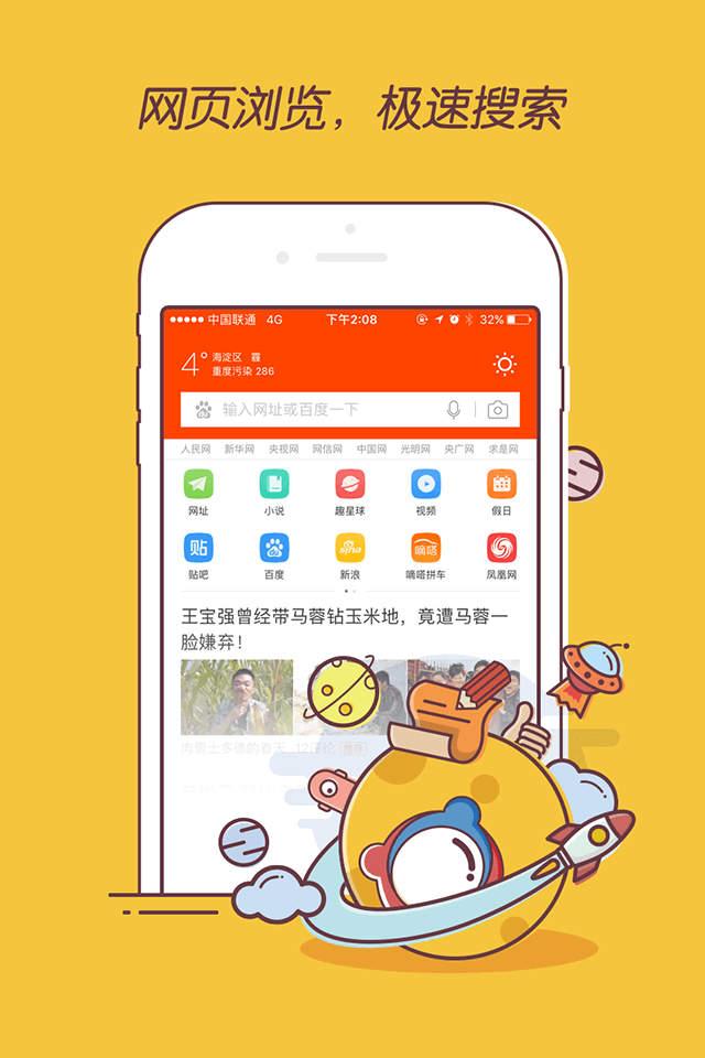 百度浏览器苹果手机版 v4.8 iPhone官网版 1