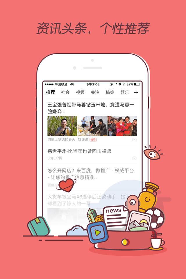 百度浏览器苹果手机版 v4.8 iPhone官网版 2