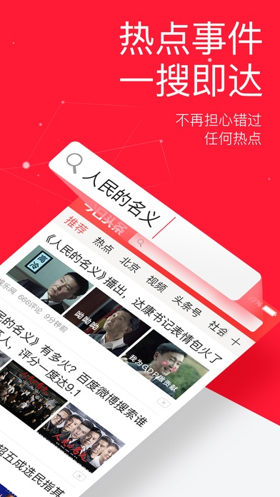 今日頭條ios客戶端 v7.2.7 iphone最新版 1