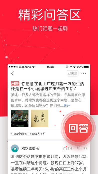今日頭條ios客戶端 v7.2.7 iphone最新版 3
