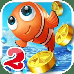 捕魚達人2電腦版小游戲
