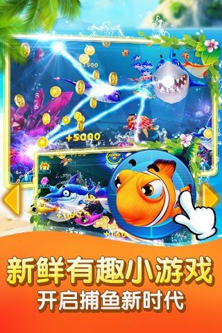 捕鱼达人3 v1.1.9 钱柜娱乐官网版 2