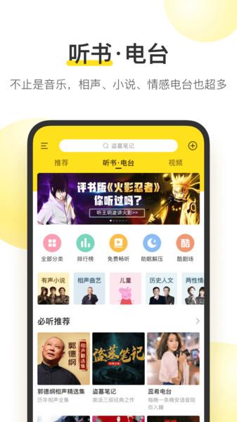 酷我音乐app苹果手机版 v9.5.5 iphone最新版 0