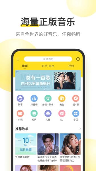 酷我音乐app苹果手机版 v9.5.5 iphone最新版 1