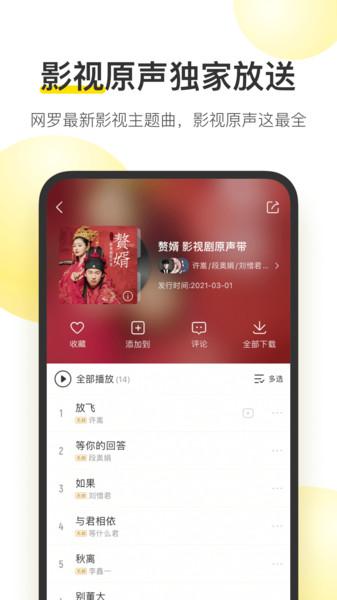 酷我音乐播放器苹果版 v8.5.0 官网iphone版 3