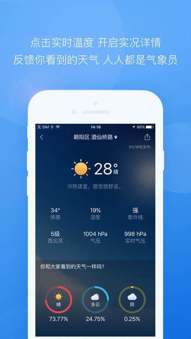 墨跡天氣手機版 v8.1.4 iphone版 1