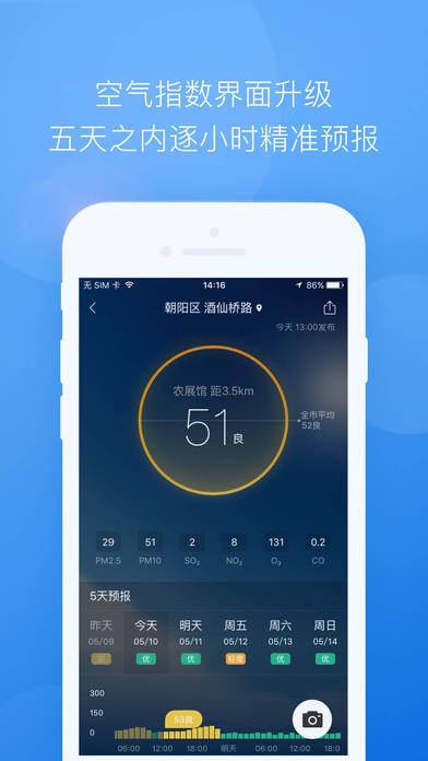 墨迹天气苹果版 v7.0.0 官网iPhone版 0