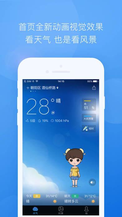 墨迹天气苹果版 v7.0.0 官网iPhone版 4