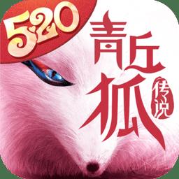 青丘狐传说手游益玩版