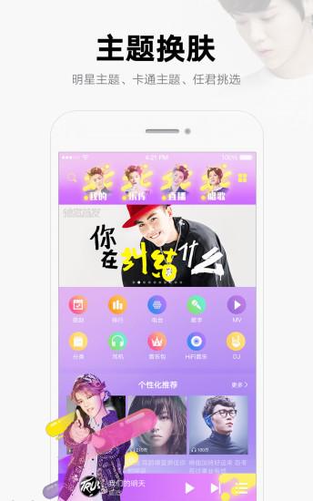 酷我音樂盒2019 v9.2.2.3 安卓最新版 1