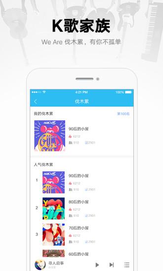 酷我音樂盒2019 v9.2.2.3 安卓最新版 2