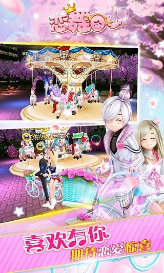 恋舞ol手机百度版 v1.6.0124 安卓版 0