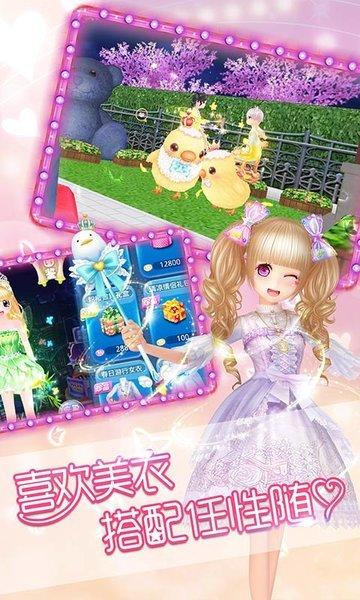 恋舞ol手机百度版 v1.6.0124 安卓版 3