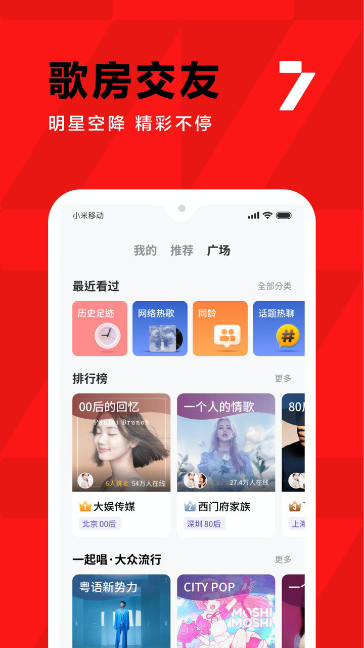 全民k歌手机版 v3.9.5.277 官方安卓版 1