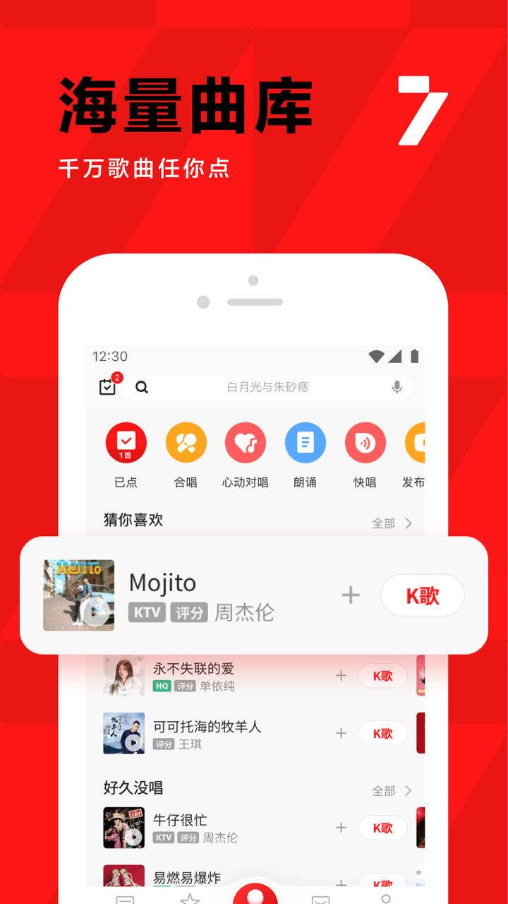 全民k歌手机版 v3.9.5.277 官方安卓版 0