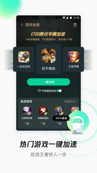 腾讯WiFi管家手机版 v2.7.1 官网安卓版 2