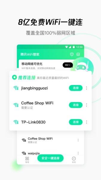 腾讯WiFi管家手机版 v2.7.1 官网安卓版 3
