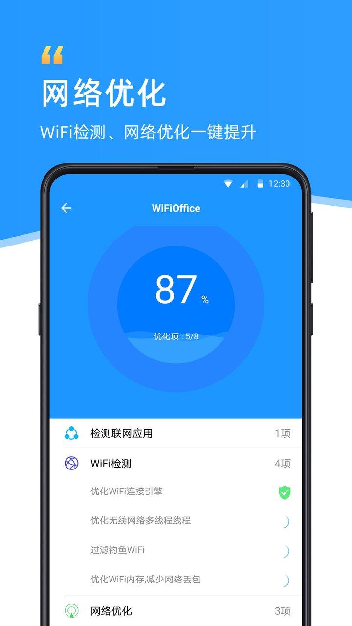 wifi伴侣电脑免费版 v5.3.9 最新版 0