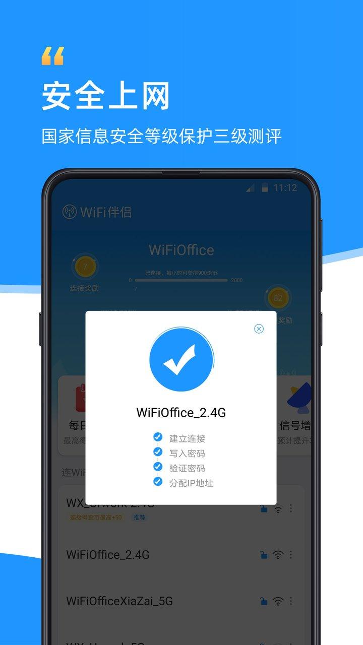 wifi伴侣电脑免费版 v5.3.9 最新版 1