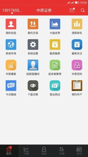 中原证券掌中网超享版 v1.01.051 安卓版 3