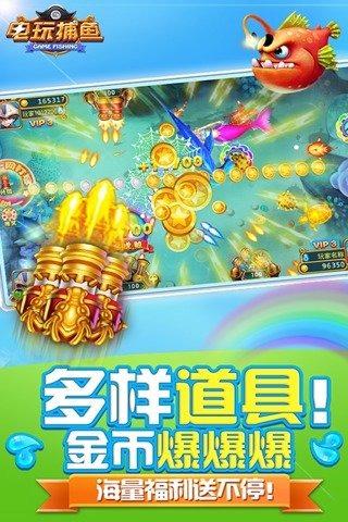 电玩捕鱼手游 v3.6 官网安卓版 0