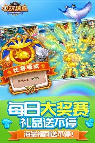 电玩捕鱼手游 v3.6 官网安卓版 2