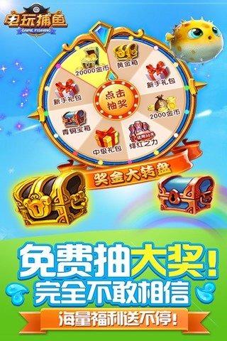 电玩捕鱼手游 v3.6 官网安卓版 3