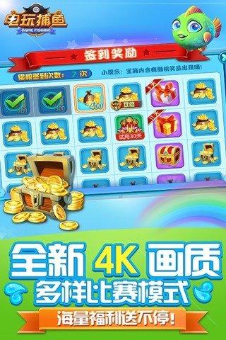 电玩捕鱼手游 v3.6 官网安卓版 4