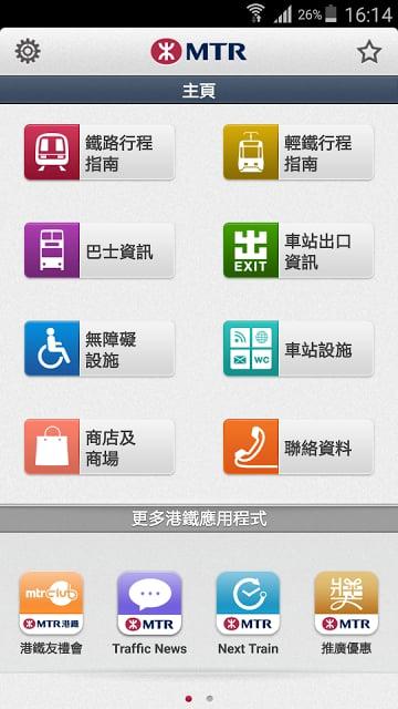 港铁MTR v12.1.2 最新安卓版 1
