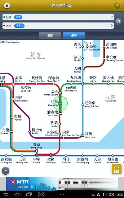 港铁MTR v12.1.2 最新安卓版 2