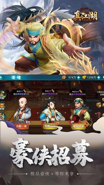 真江湖hd公益服 v2.0 安卓版 2