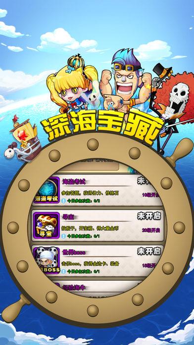 王下七武海滿v版 v1.0.4 安卓bt版 1