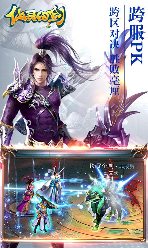 仙灵幻剑公益服 v1.0.3 钱柜娱乐官网版 3
