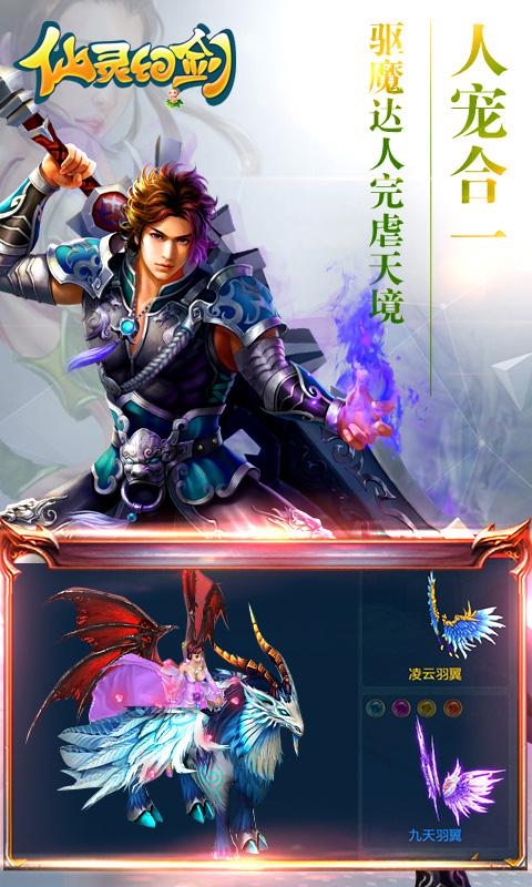 仙灵幻剑公益服 v1.0.3 钱柜娱乐官网版 4