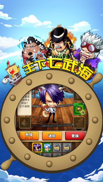 王下七武海满v版 v1.0.4 安卓bt版3
