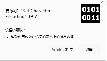 新版chrome55+浏览器字体编码插件